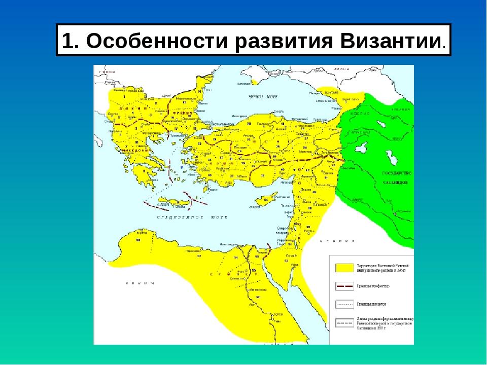 1. Особенности развития Византии.