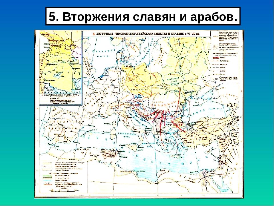 5. Вторжения славян и арабов.