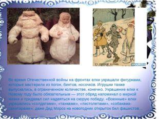 Во время Отечественной войны на фронтах елки украшали фигурками, которые мас