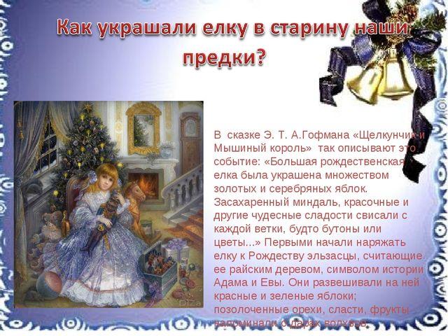 . В сказке Э. Т. А.Гофмана «Щелкунчик и Мышиный король» так описывают это со...