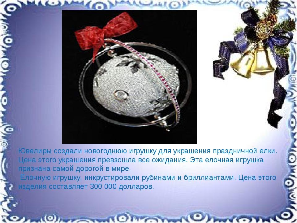 Ювелиры создали новогоднюю игрушку для украшения праздничной елки. Цена этого...
