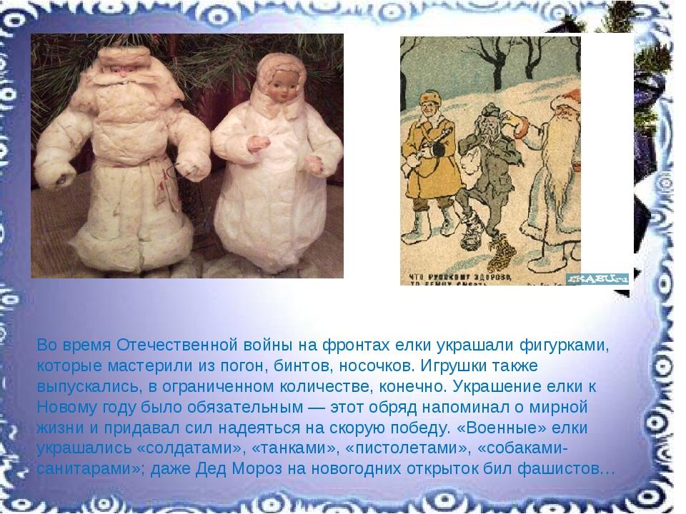 Во время Отечественной войны на фронтах елки украшали фигурками, которые мас...