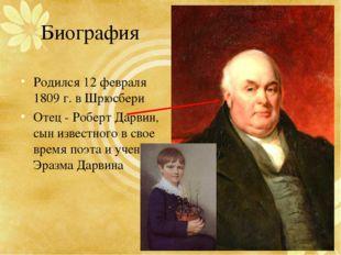 Биография Родился 12 февраля 1809 г. в Шрюсбери Отец - Роберт Дарвин, сын изв