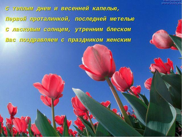 С теплым днем и весенней капелью, Первой проталинкой, последней метелью С лас...