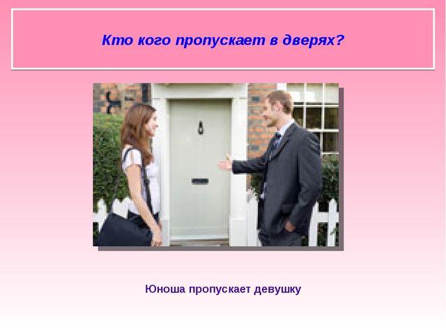 Юноша пропускает девушку Кто кого пропускает в дверях?