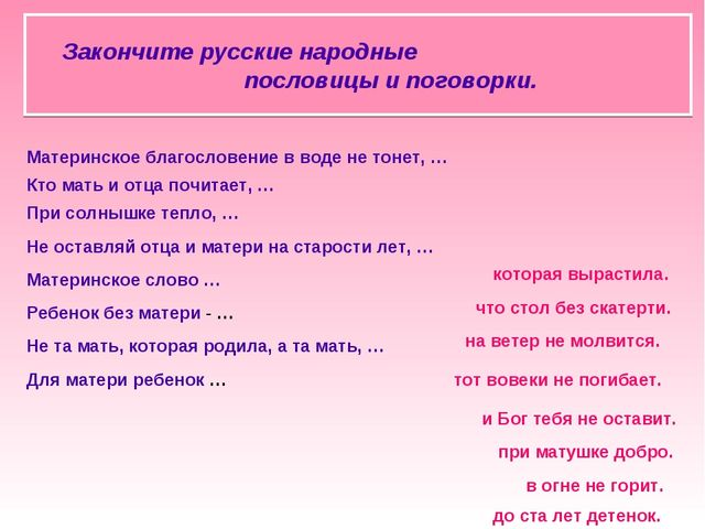 Закончите русские народные пословицы и поговорки. Материнское благословение в...