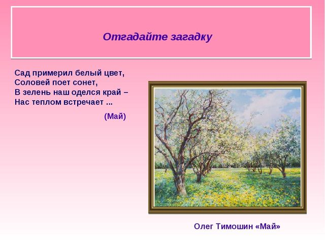 Отгадайте загадку Сад примерил белый цвет, Соловей поет сонет, В зелень наш о...