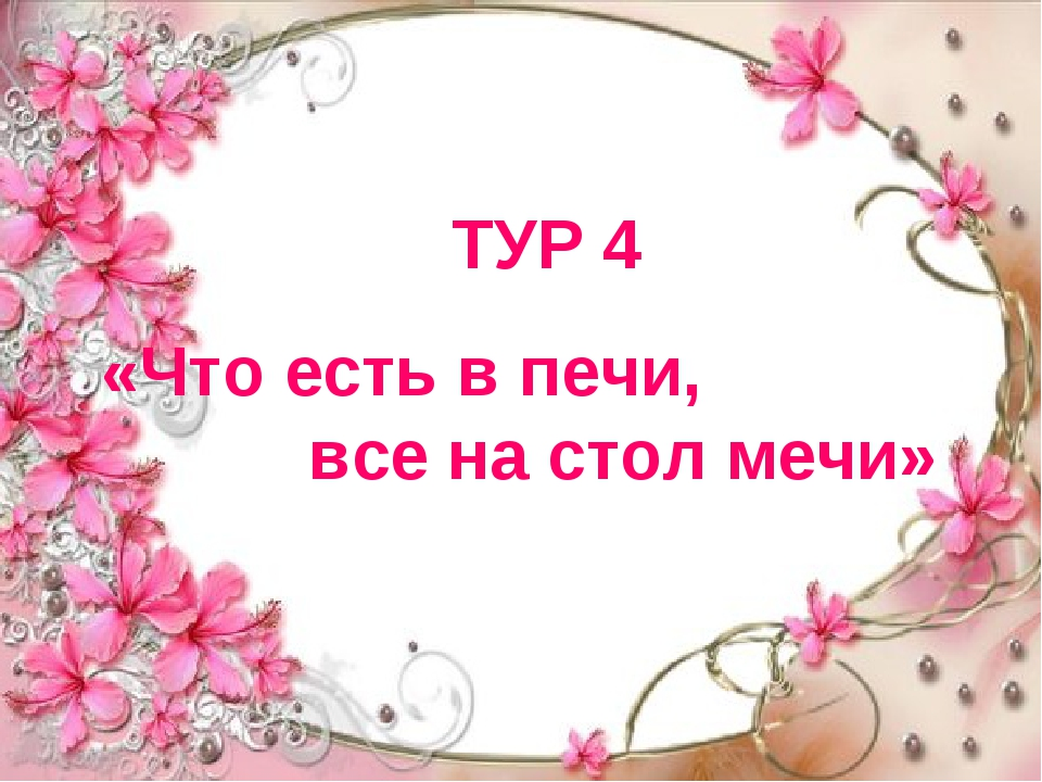 ТУР 4 «Что есть в печи, все на стол мечи»