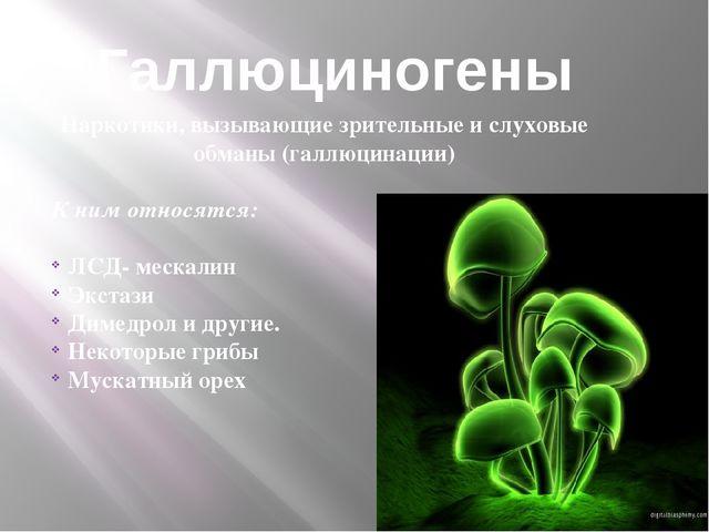 Галлюциногены Наркотики, вызывающие зрительные и слуховые обманы (галлюцинаци...