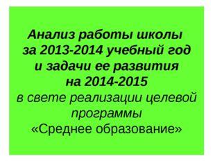 Анализ работы школы за 2013-2014 учебный год и задачи ее развития на 2014-201