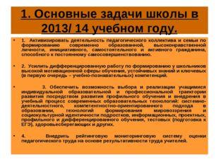 1. Основные задачи школы в 2013/ 14 учебном году. 1. Активизировать деятельно