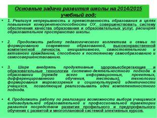 Основные задачи развития школы на 2014/2015 учебный год: 1. Реализуя непреры