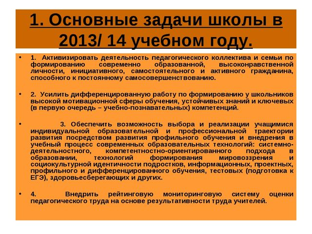1. Основные задачи школы в 2013/ 14 учебном году. 1. Активизировать деятельно...