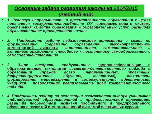 Основные задачи развития школы на 2014/2015 учебный год: 1. Реализуя непреры...