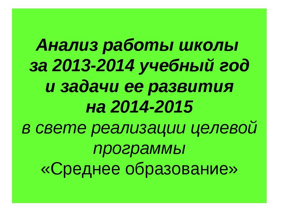 Анализ работы школы за 2013-2014 учебный год и задачи ее развития на 2014-201...