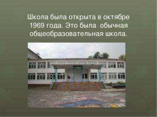 Школа была открыта в октябре 1969 года. Это была обычная общеобразовательная
