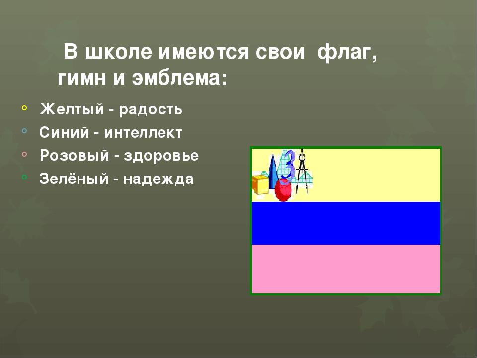 В школе имеются свои флаг, гимн и эмблема: Желтый - радость Синий - интеллек...