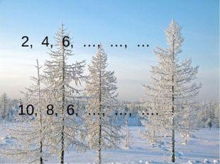 2, 4, 6, …, …, … 10, 8, 6, …, …, ….