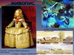 ЖИВОПИСЬ Е. Рындин. «Тишина». Акварель (2002) Э. Дега. «Голубые танцовщицы»