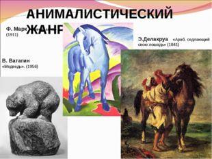 АНИМАЛИСТИЧЕСКИЙ ЖАНР В. Ватагин «Медведь». (1956) Ф. Марк «Синий конь» (191