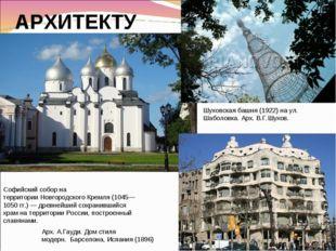 АРХИТЕКТУРА Софийский соборна территорииНовгородского Кремля(1045—1050 гг.