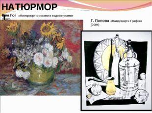 НАТЮРМОРТ Ван Гог «Натюрморт с розами и подсолнухами» (1889)  Г. Попова «Нат