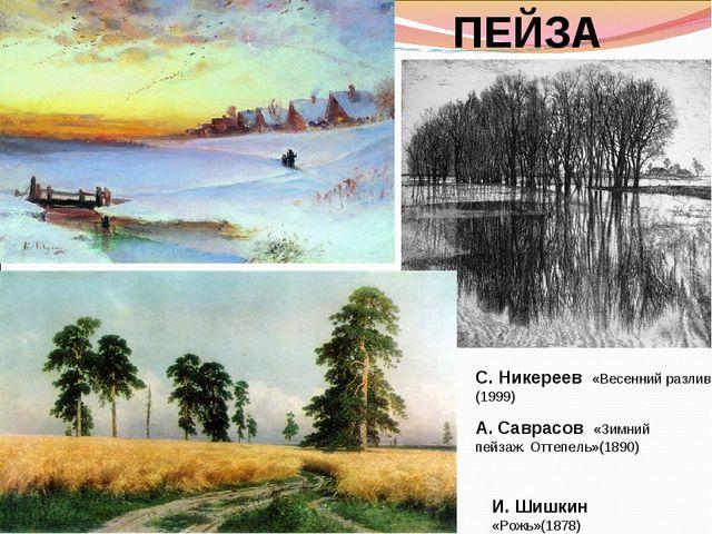ПЕЙЗАЖ И. Шишкин «Рожь»(1878) С. Никереев «Весенний разлив» (1999) А. Саврас...