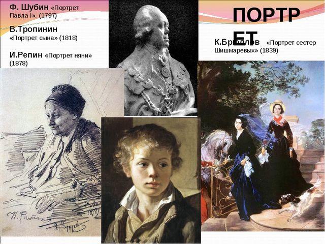 ПОРТРЕТ Ф. Шубин «Портрет Павла I». (1797) В.Тропинин «Портрет сына» (1818) К...