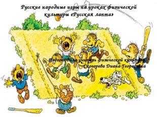 Русские народные игры на уроках физической культуры «Русская лапта» Подготови