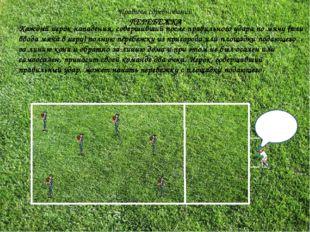 Правила соревнований ПЕРЕБЕЖКА Каждый игрок нападения, совершивший после прав