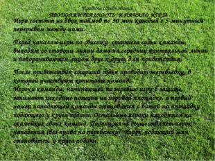 Правила соревнований ПРОДОЛЖИТЕЛЬНОСТЬ И НАЧАЛО ИГРЫ Игра состоит из двух тай