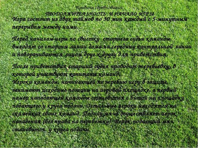 Правила соревнований ПРОДОЛЖИТЕЛЬНОСТЬ И НАЧАЛО ИГРЫ Игра состоит из двух тай...