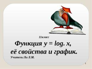11класс Функция y = loga x, её свойства и график. Учитель:Ли Л.М.
