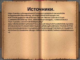 Источники. https://yandex.ru/images/search?viewport=wide&text=писало%20в%20др