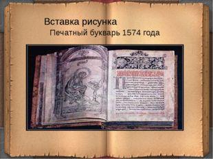 Печатный букварь 1574 года
