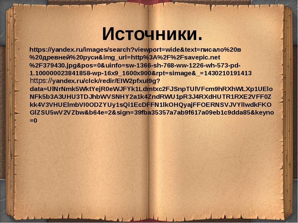 Источники. https://yandex.ru/images/search?viewport=wide&text=писало%20в%20др...