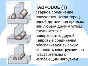 ТАВРОВОЕ (Т) сварное соединение получается, когда торец одной детали под прям