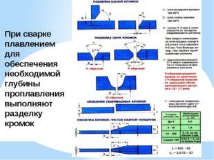 При сварке плавлением для обеспечения необходимой глубины проплавления выполн
