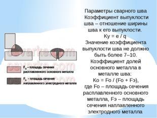 Параметры сварного шва Коэффициент выпуклости шва – отношение ширины шва к ег