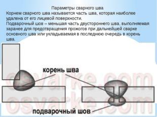 Параметры сварного шва Корнем сварного шва называется часть шва, которая наиб