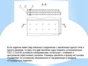Если изделие имеет ряд клёпаных соединение с заклёпками одного типа и одного