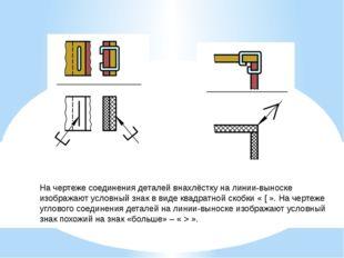 На чертеже соединения деталей внахлёстку на линии-выноске изображают условный