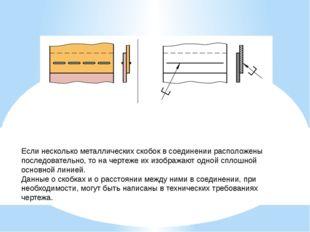 Если несколько металлических скобок в соединении расположены последовательно,