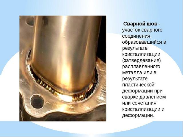 Сварной шов - участок сварного соединения, образовавшийся в результате крист...