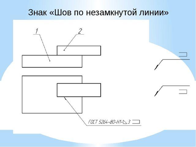 Знак «Шов по незамкнутой линии»
