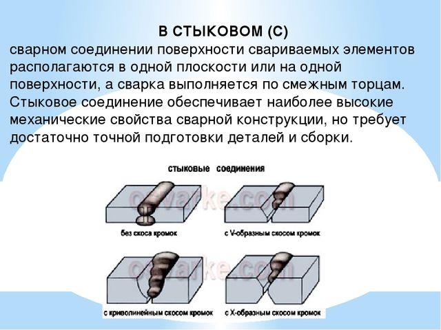 В СТЫКОВОМ (С) сварном соединении поверхности свариваемых элементов располага...
