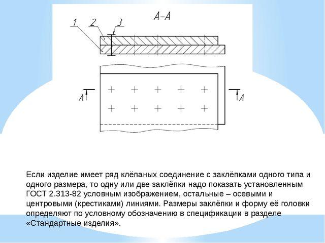 Если изделие имеет ряд клёпаных соединение с заклёпками одного типа и одного...