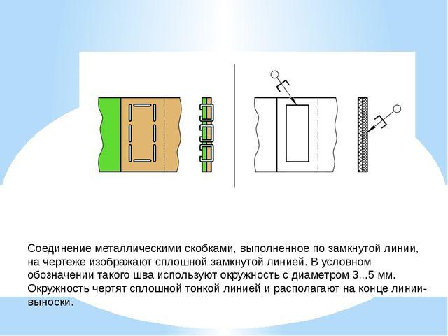 Соединение металлическими скобками, выполненное по замкнутой линии, на чертеж...