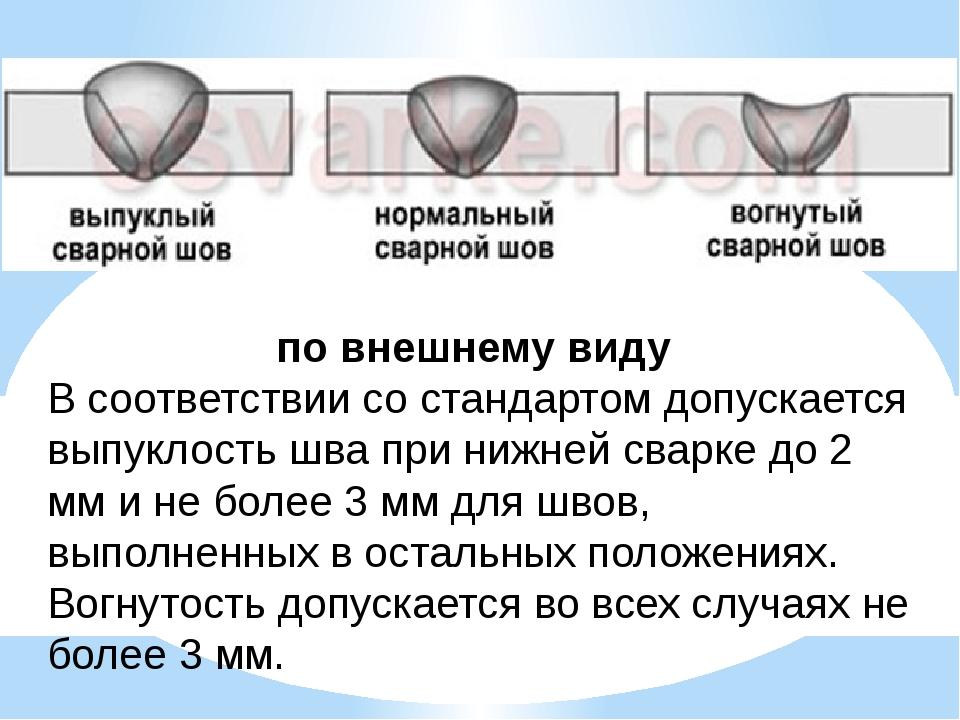 по внешнему виду В соответствии со стандартом допускается выпуклость шва при...