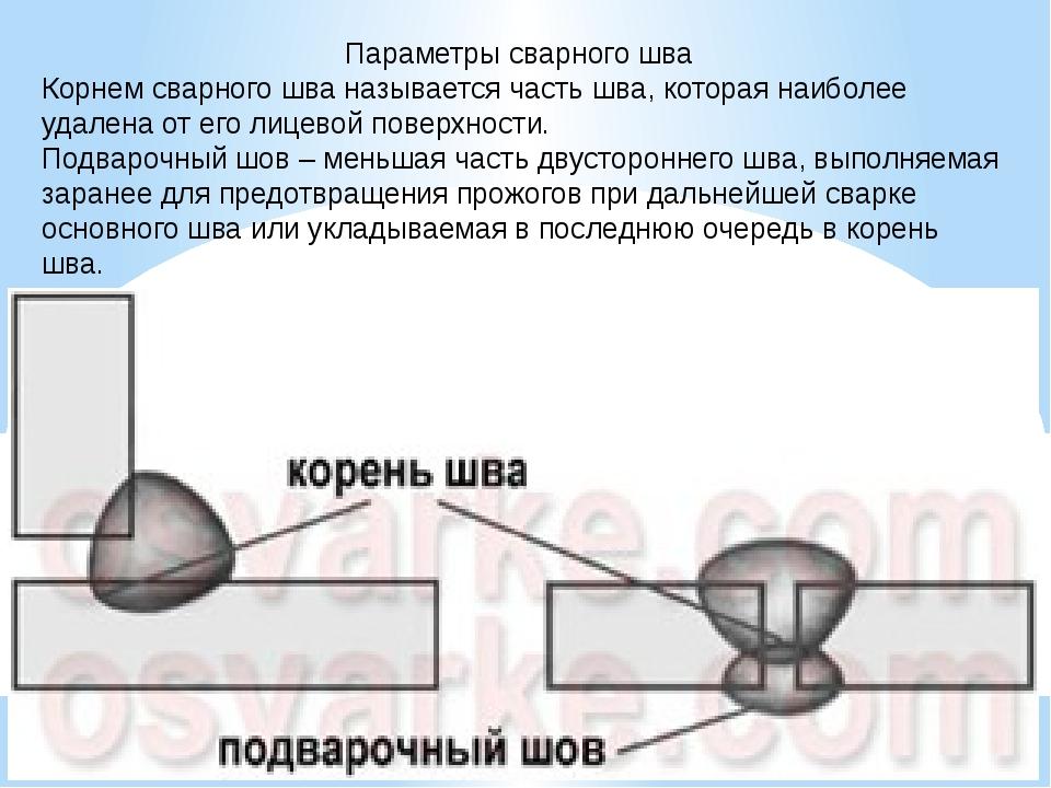 Параметры сварного шва Корнем сварного шва называется часть шва, которая наиб...
